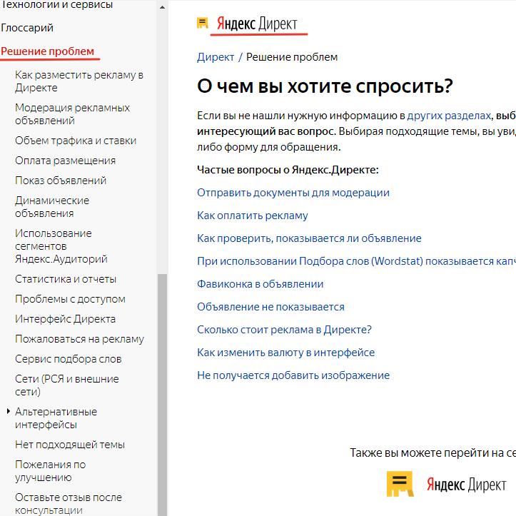 Раздел Решение проблем Яндекс Директ