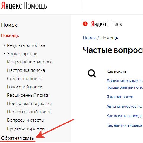 Ссылка нараздел Обратная связь Яндекс Помощи