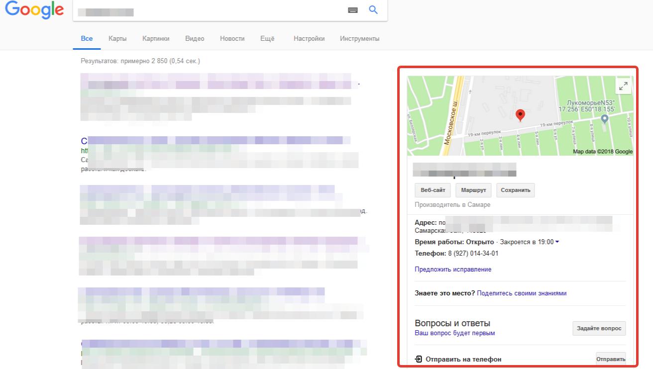 Карточка клмпании в поисковой выдаче Гугл