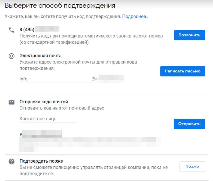 Подтверждение карточки в Google «Мой бизнес»
