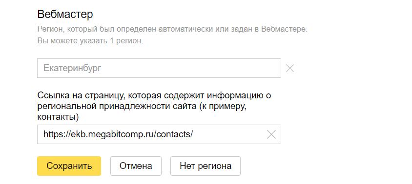 Для установки региональной принадлежности укажите ссылку на страницу с контактами в данном регионе