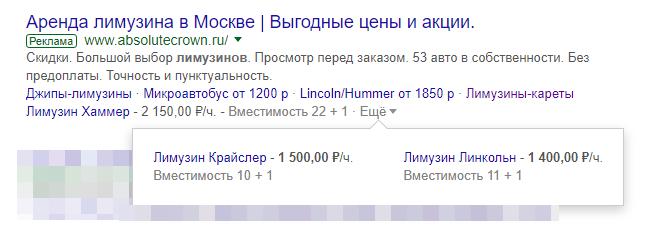 Расширение «Цены» в Google Adword