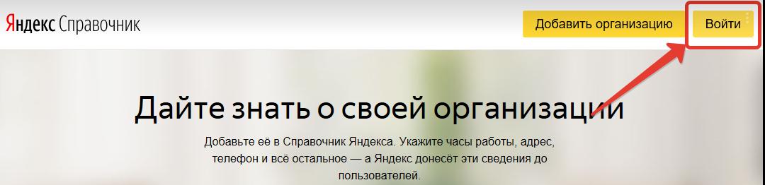 Личный кабинет для моих организации на Яндекс