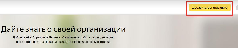Добавление организации в справочник