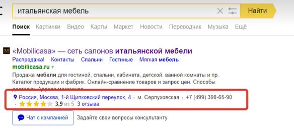 Сниппет Яндекса с указанием адреса