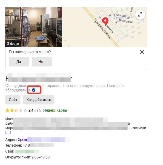 Значек подтвержденной карточки организации в Яндексе