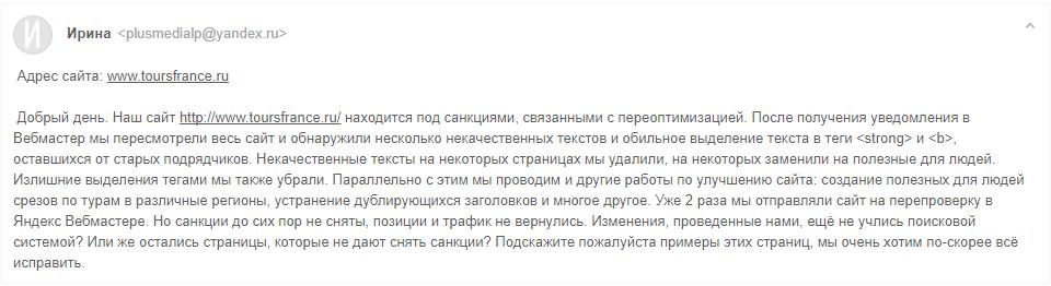 Письмо в службу поддержки Яндекс