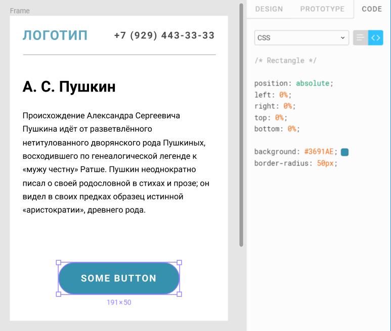 Помимо обычного CSS, Фигма даёт стили для Android и IOS