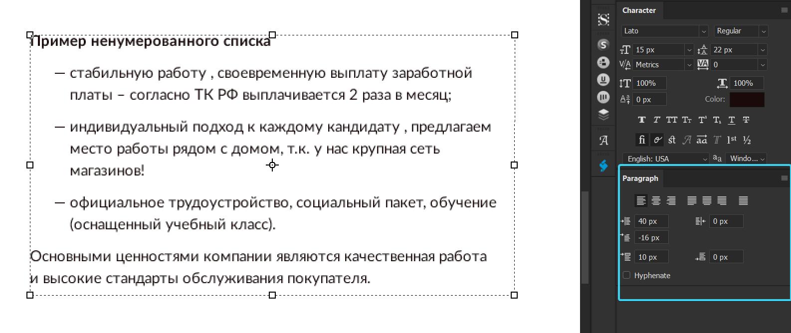 Пример списка в Фотошоп. Обратите внимание на хитрые отступы в панели Paragraph. Они позволяют мне сохранять единый отступ пунктов списка по отношению к буллетам