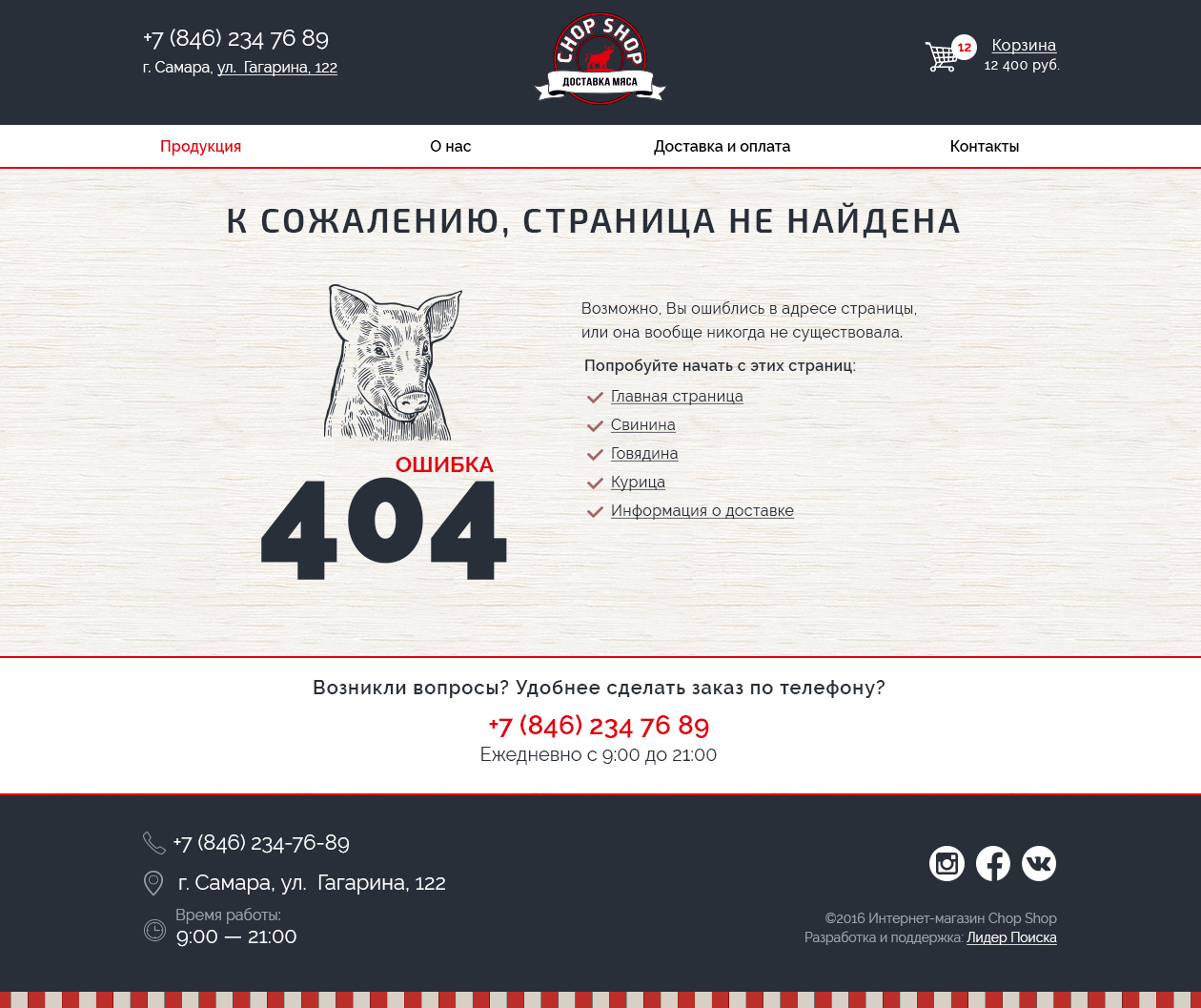 chopshopsamara.ru