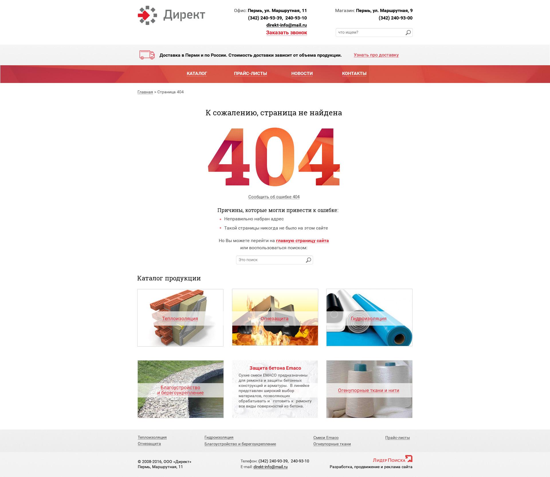 Еще один вариант предложения отправить отчет о 404 ошибке