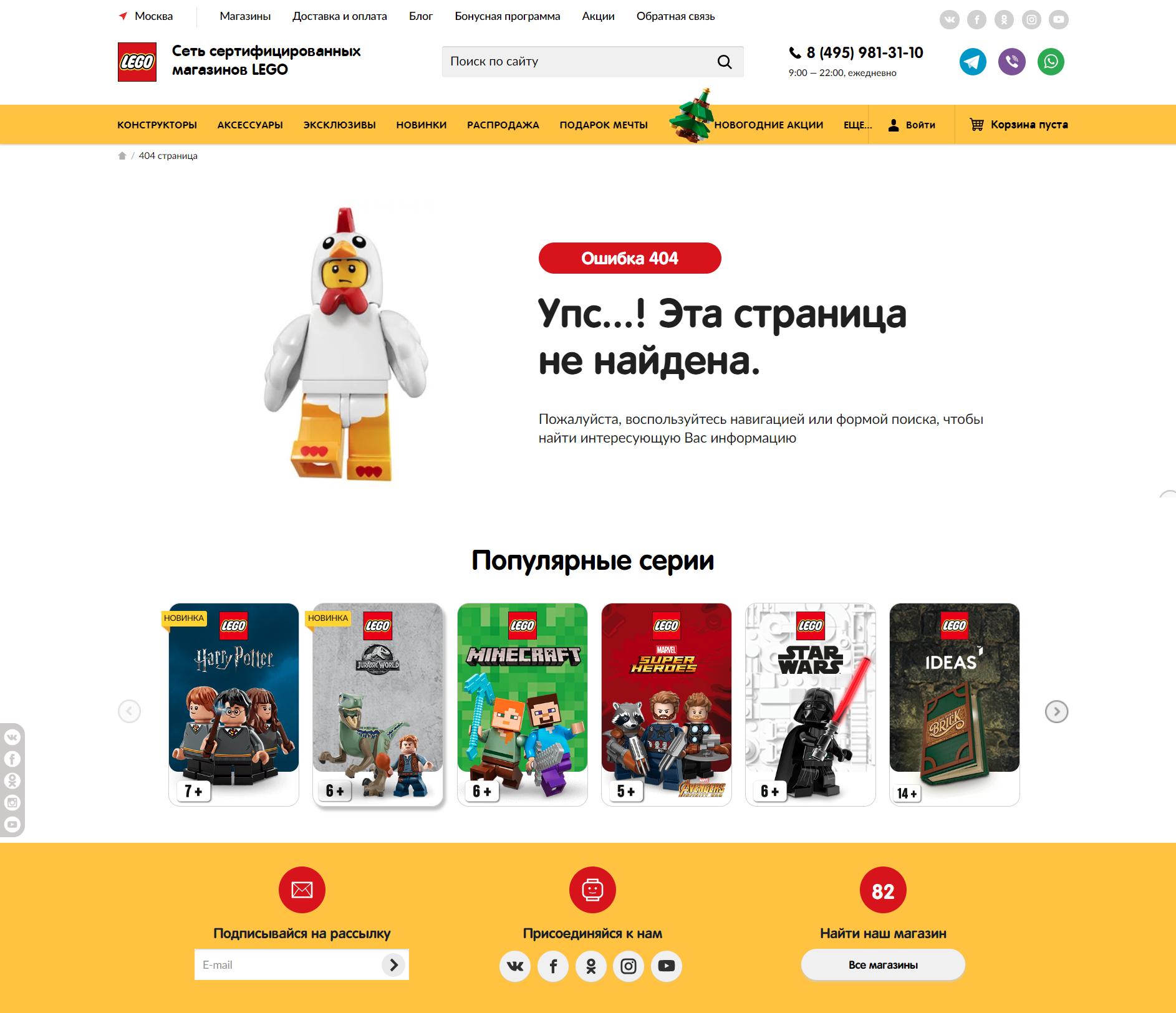 Сеть магазинов Lego предлагает популярные серии товаров