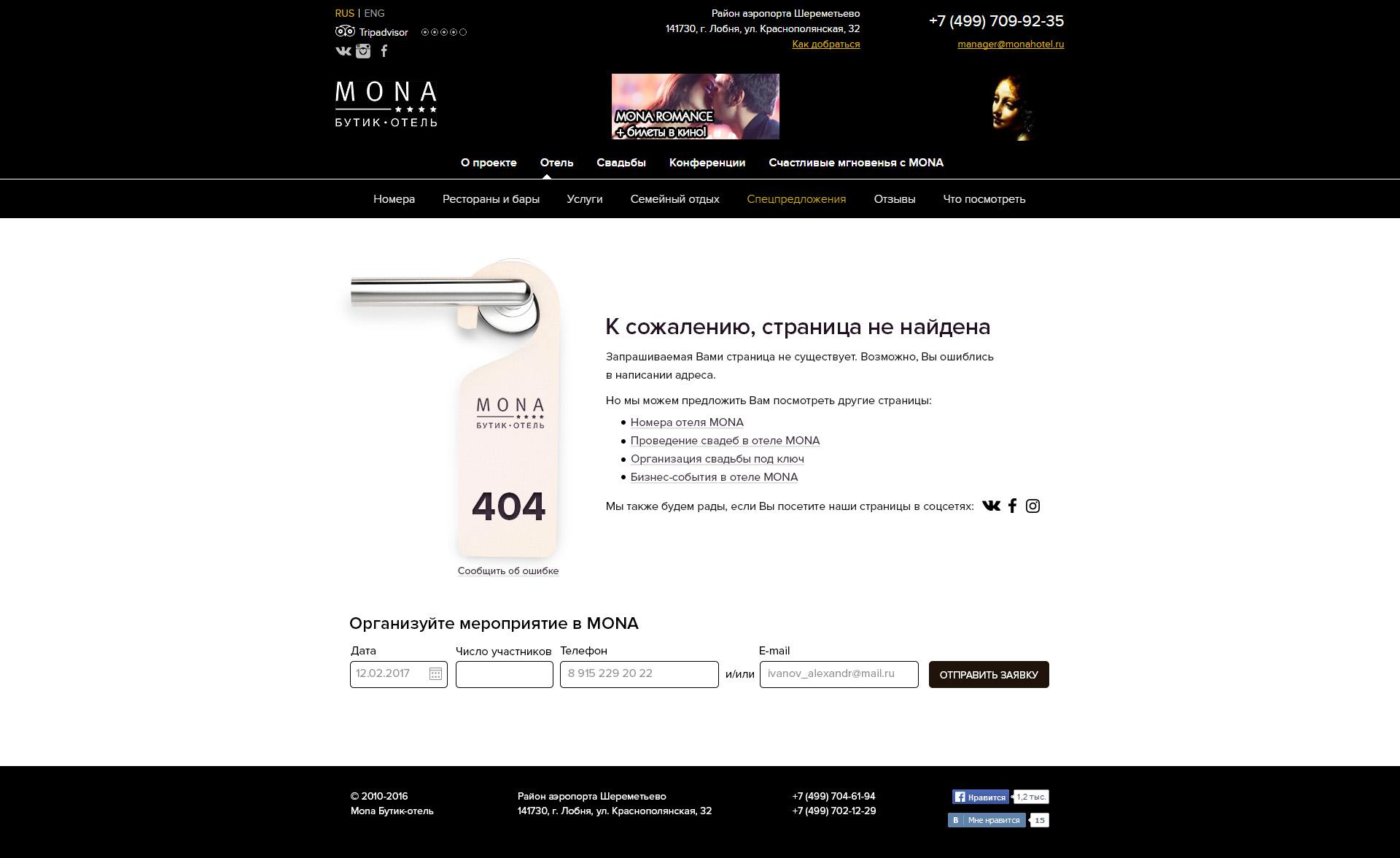 monahotel.ru
