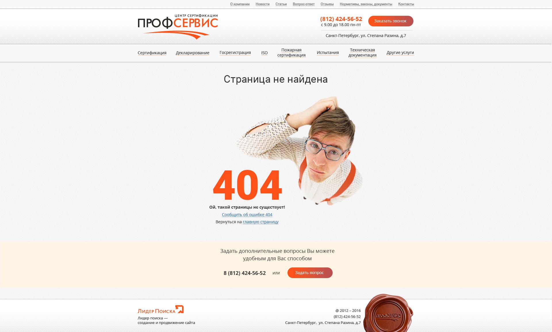 Призыв сообщить о 404 ошибке