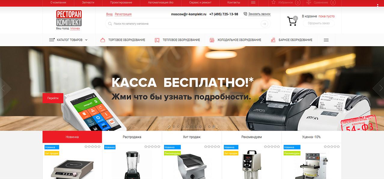 Ресторан Комплект — интернет-магазин профессионального оборудования для ресторанов