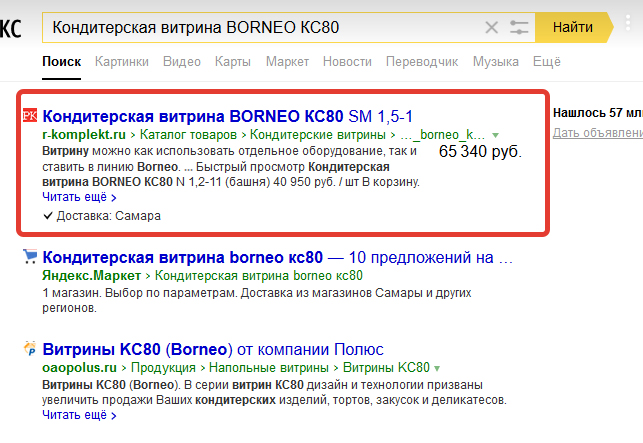 Улучшенный сниппет в Яндексе за счет выгрузки YML с ценой и регионом доставки