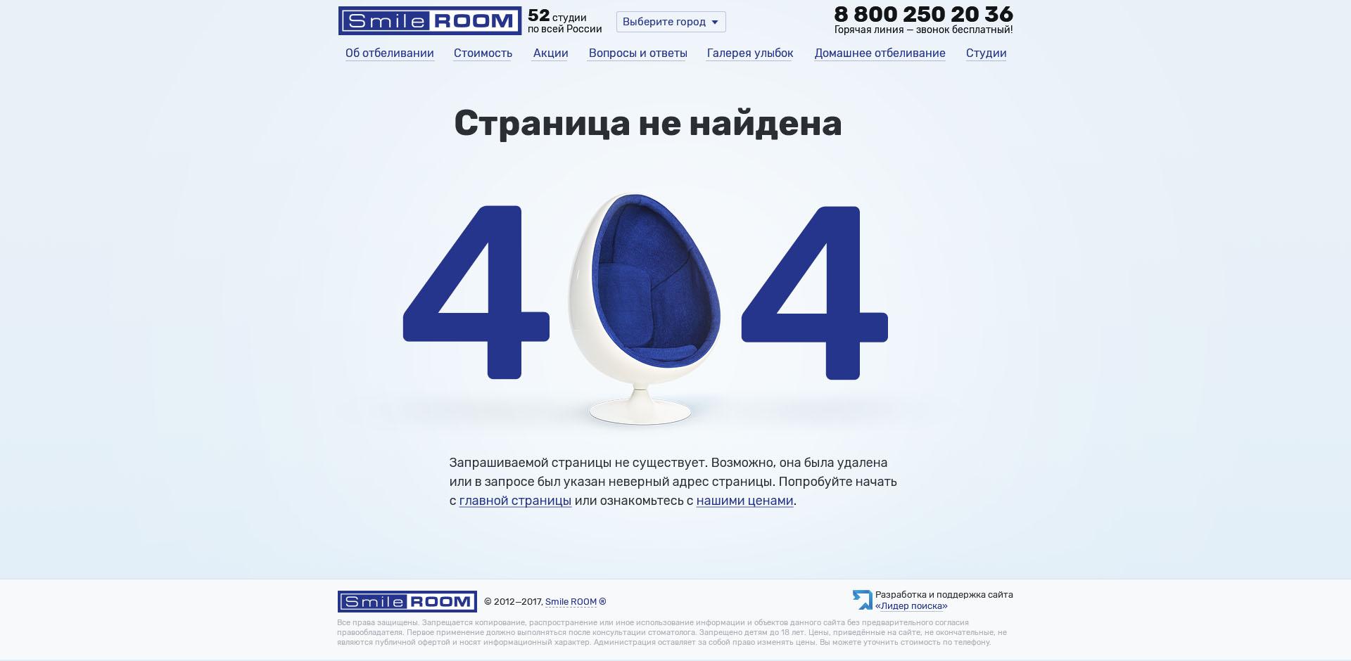 Необычное оформление 404 страницы в сочетании с подсказками располагает пользователя к сайту