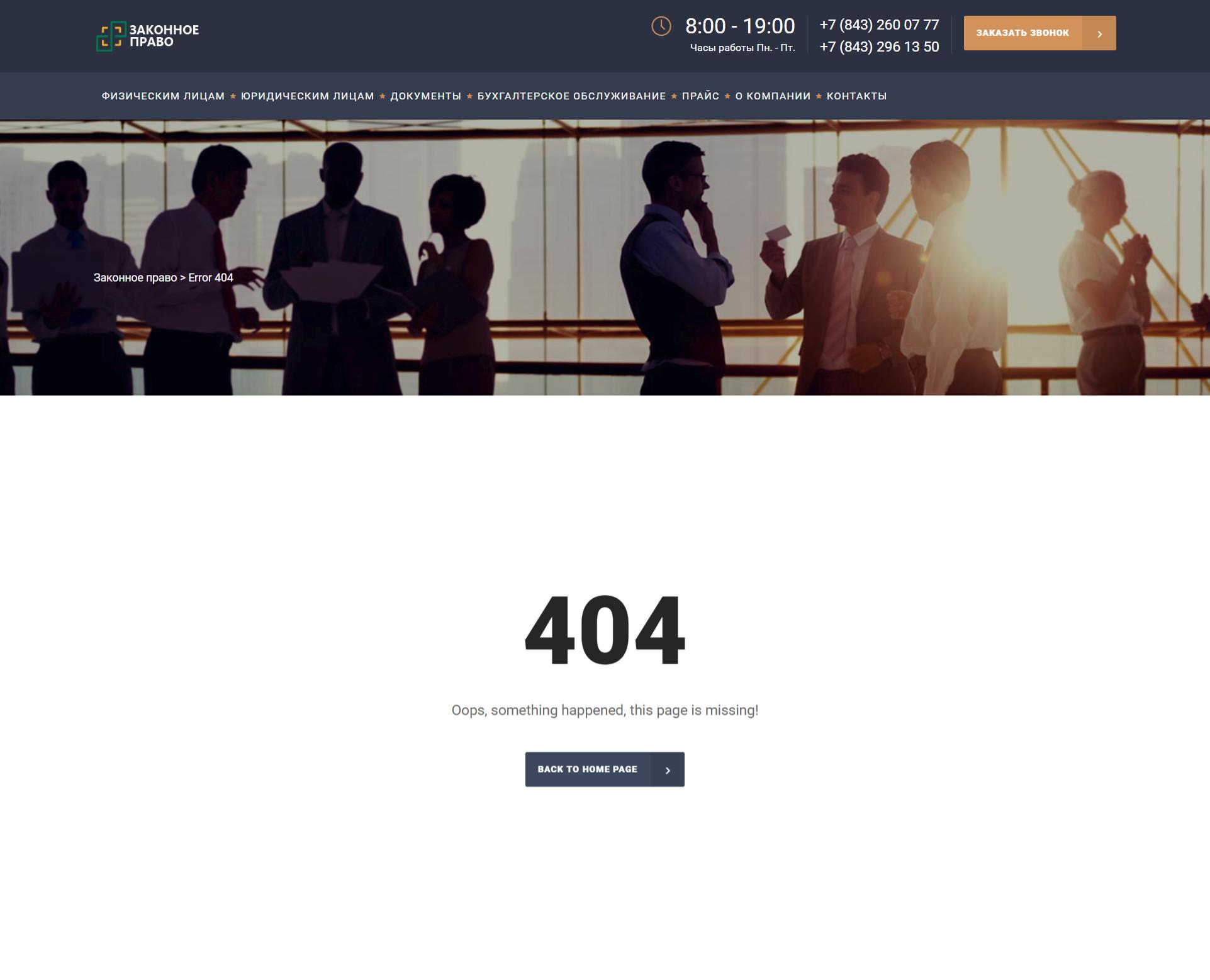 Сайт русский, а страница 404 на английском