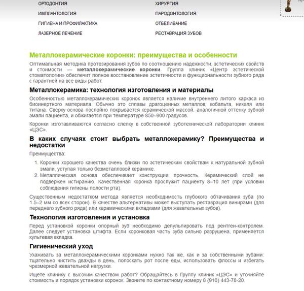 Внешний вид страниц услуг стоматологической клиники ЦЭС