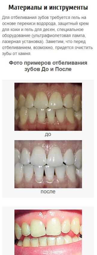 Блок с примерами фото До и После
