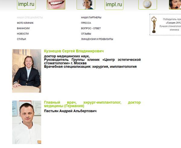 Страница врачей стоматологии ЦЭС