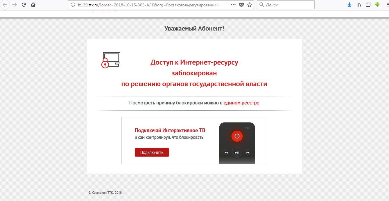 В случае блокировки по решению Росконадзора в браузере появляется специальное уведомление
