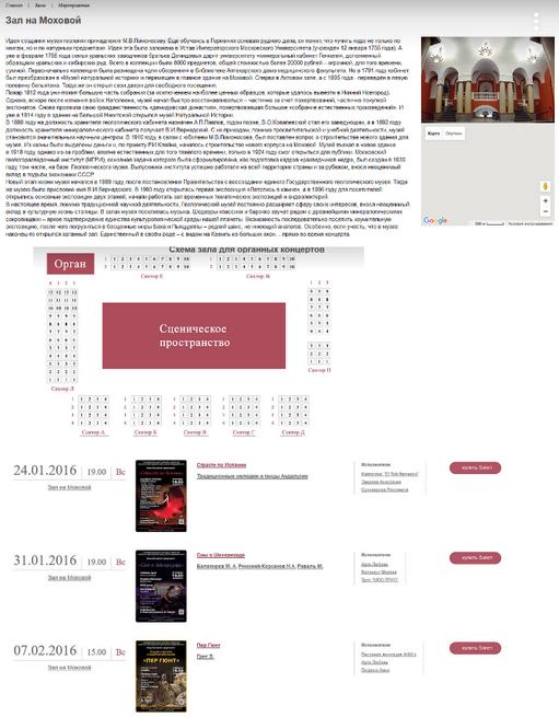 Старый дизайн страниц концертных залов