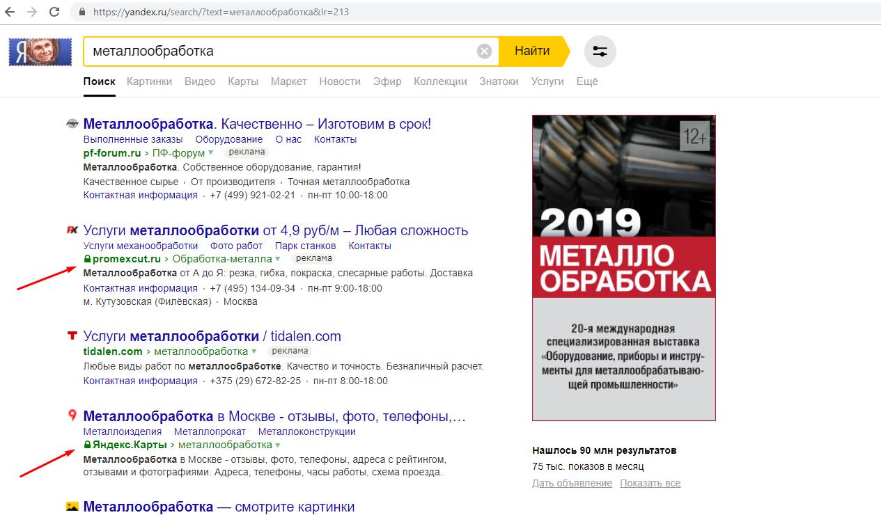 Не так давно Яндекс стал помечать HTTPS-сайты в своей выдаче зелёным замочком