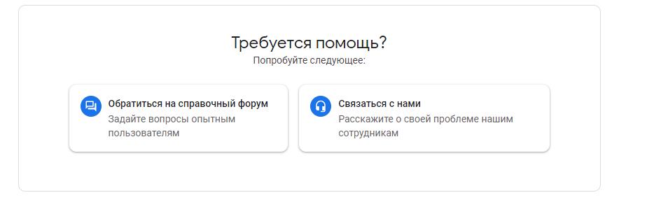 Форма «Связаться с нами» Google Ads