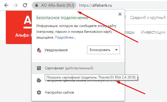 Кликните по значку защищённого соединения в адресной строке браузера для просмотра сведений о сертификате
