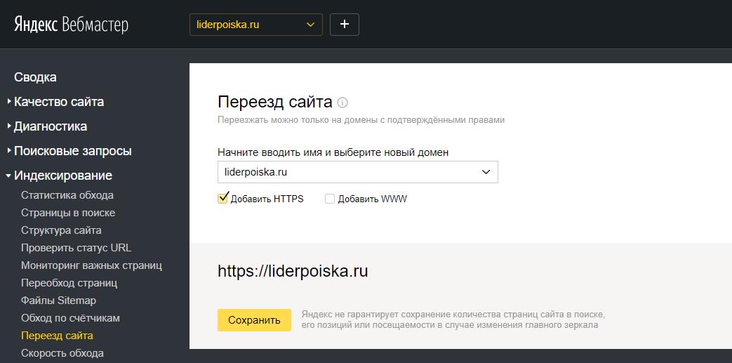 Инструмент переезда в Яндекс.Вебмастер