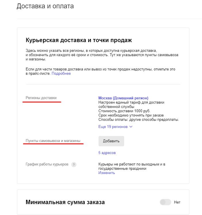 Настройки Яндекс.Маркет. Доставка и оплата.