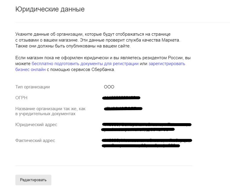 Настройки Яндекс.Маркет. Юридическая информация.