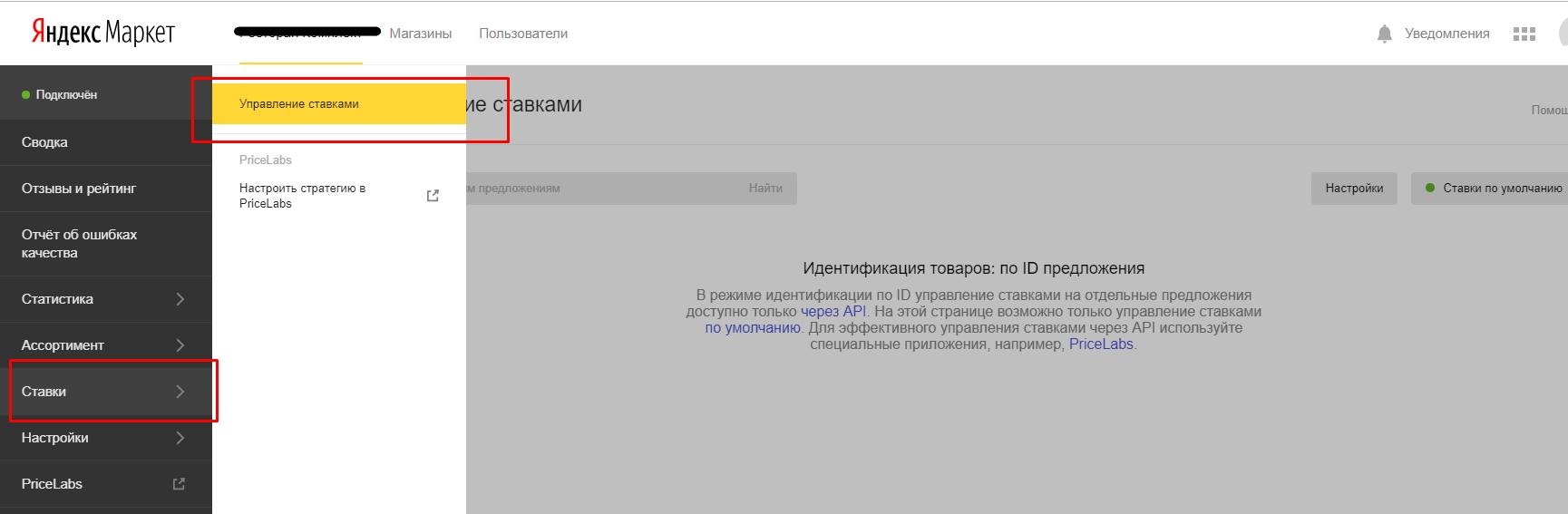 Управление ставками через личный кабинет Яндекс.Маркета.