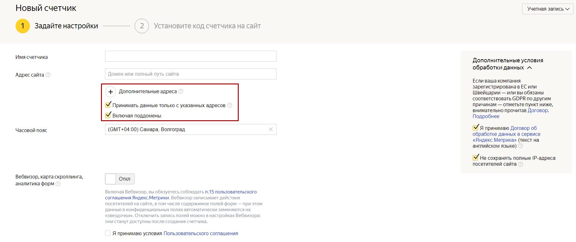 Параметры счетчика в Яндекс.Метрике