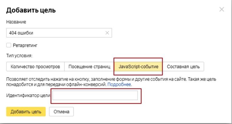 Создание java-script цели для Яндекс.Метрики