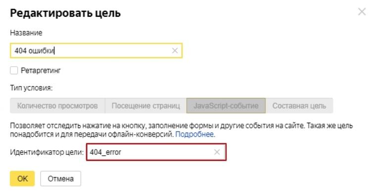 Настройка java-script цели для Яндекс.Метрики