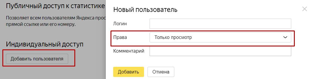 Настройка гостевого доступа к Яндекс.Метрике
