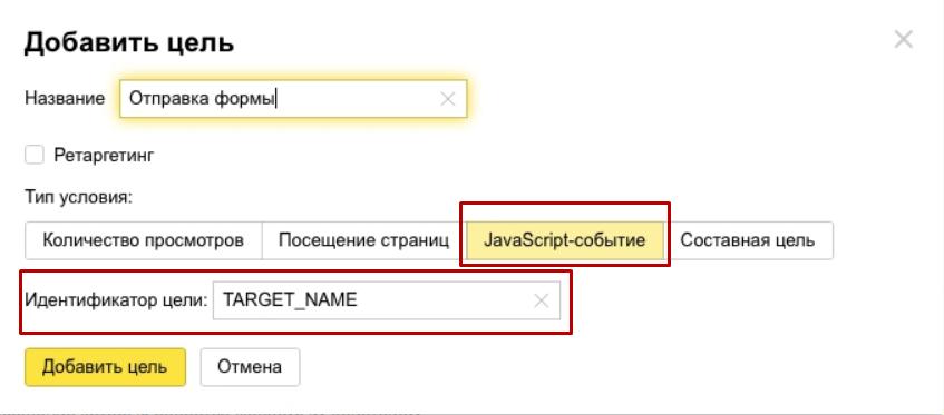 Настройка цели «Java Script событие»
