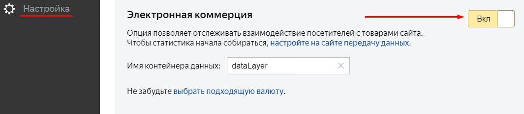Включаем электронную коммерцию в Яндекс.Метрике