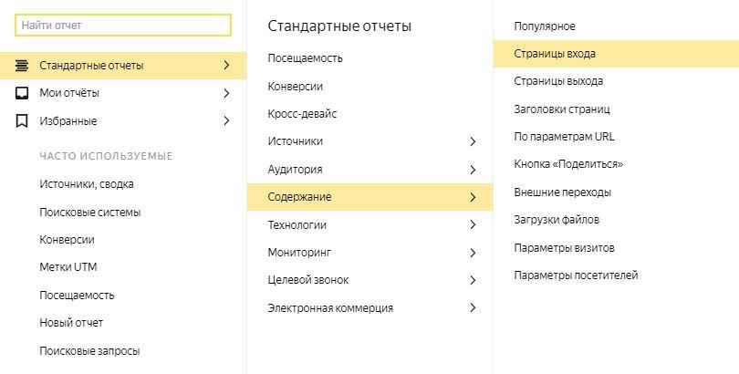Где находится отчет «Страницы входа» в Яндекс.Метрике