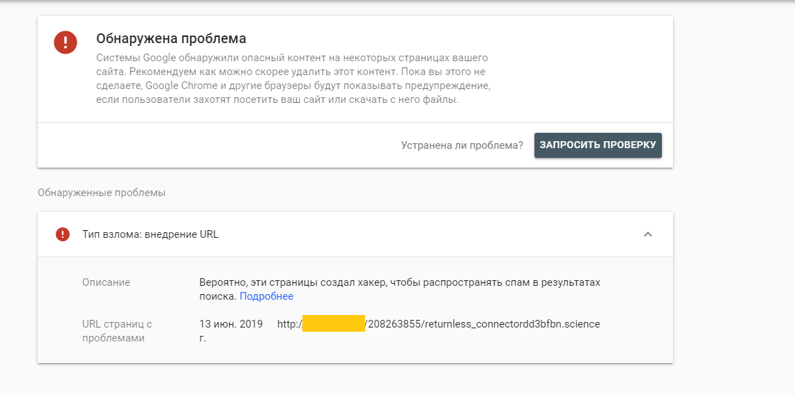 Сообщение о проблеме безопасности от Google Search Console