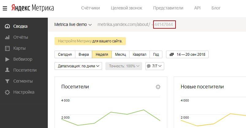 Где узнать номер счетчика для Яндекс.Метрики
