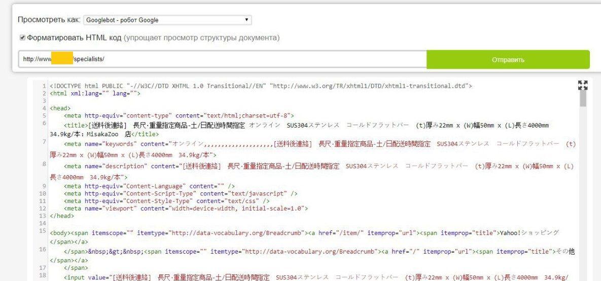Японский вирусный код в html разметке