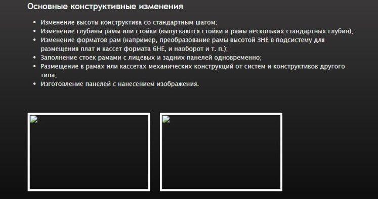 Битые картинки на сайте в результате заражения вирусом