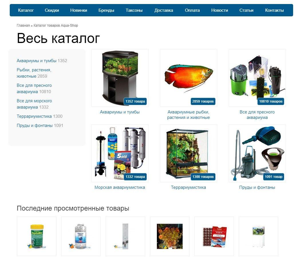 Каталог интернет-магазина разбит на 6 основных разделов