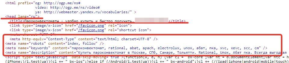Мета-теги в коде страницы сайта