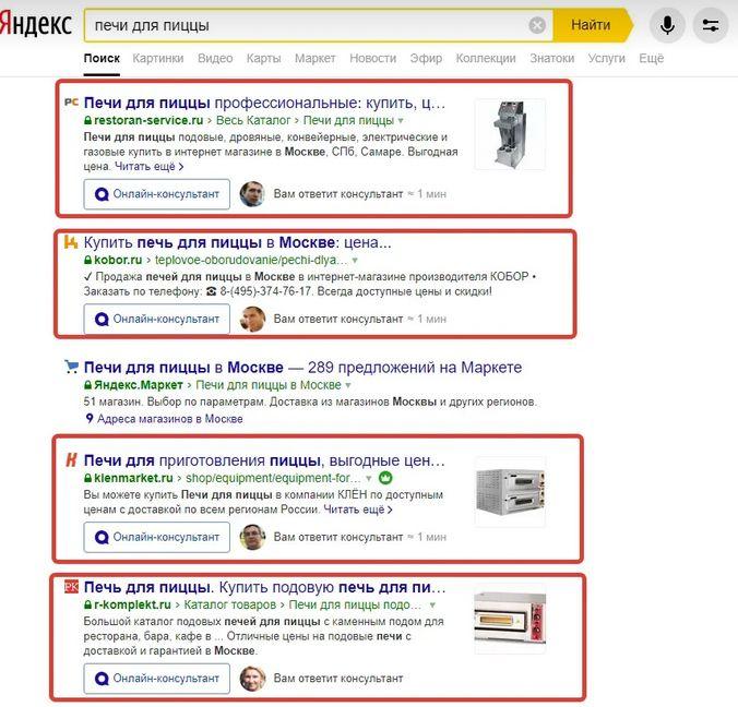 Так выглядят снипепеты в выдаче Яндекса
