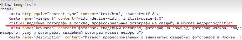Так выглядит title в коде