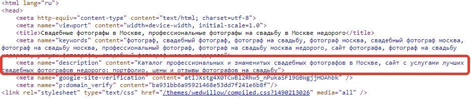 Пример дескрипшена в коде